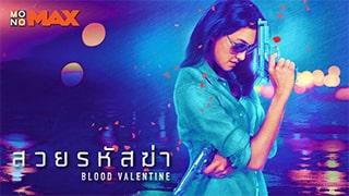 Blood Valentine Torrent