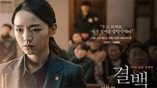 Innocence Full Movie
