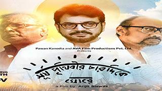 Surjo Prithibir Chardike Ghore Torrent Kickass