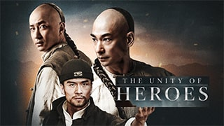The Unity Of Heros Full Movie