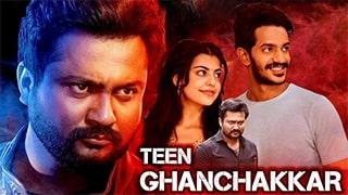 Edaina Jaragocchu -Teen Ghanchakkar Full Movie