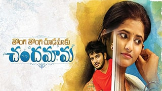 Tongi Tongi Chudamaku Chandamama Full Movie