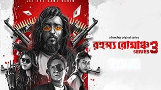 Rahasya Romancha Series S03 bingtorrent