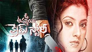 O Ammayi Crime Story Full Movie