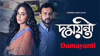 Damayanti Hoichoi S01 Torrent Kickass