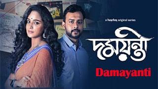 Damayanti Hoichoi S01