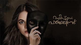 Alice In Panchalinadu Yts Torrent 2021 Malayalam Download Yify Movies