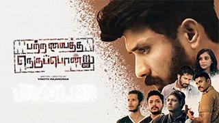 Patra Vaitha Nerupondru Full Movie