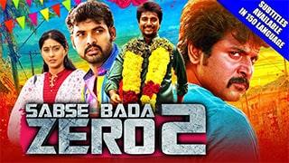 Sabse Bada Zero 2 Bing Torrent Cover