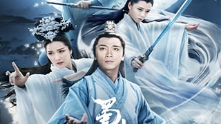 The Legend Of Zu Full Movie
