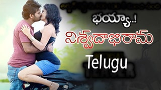 Viswadabhirama Watch Online 2021 Telugu Movie or HDrip Download Torrent