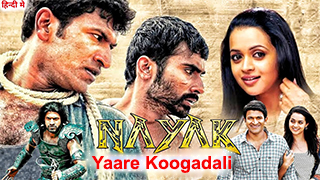 Yaare Koogadali Torrent Download