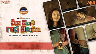 Maa Vintha Gaadha Vinuma Full Movie
