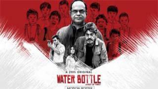Water Bottle S01