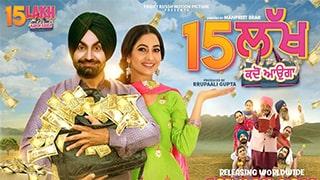 15 Lakh Kadon Aauga