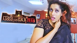 Ek Shaitani Bangla -Rani Gari Bungla bingtorrent