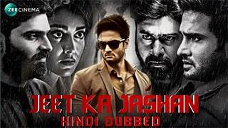 Jeet Ka Jashan