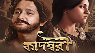 Kadambari Full Movie