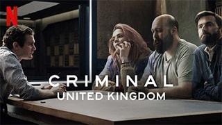 Criminal UK S01