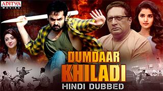 Dumdaar Khiladi - Hello Guru Prema Kosame bingtorrent