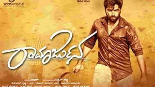 Ramarjuna Full Movie