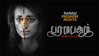 Paramapadham Vilayattu Full Movie