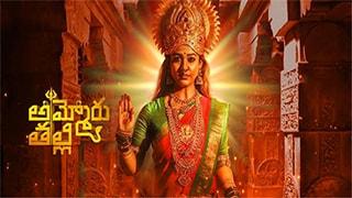 Ammoru Thalli Full Movie