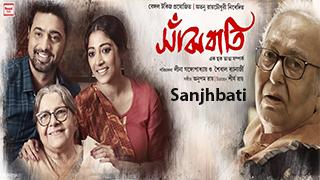 Sanjhbati