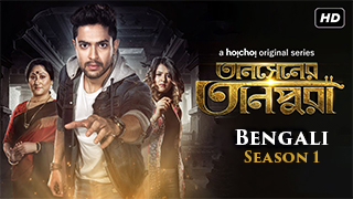 Tansener Tanpura Season 1 Torrent Download