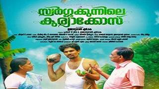 Swargakkunnile Kuriakose Full Movie