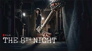 The 8th Night Full Movie