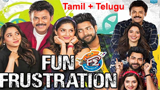 F2 Fun and Frustration Yts Movie Torrent