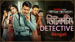 Detective Torrent Download