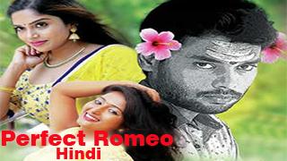 Perfect Romeo - Idho Prema Lokam