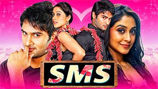 SMS - Siva Manasulo Sruthi