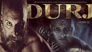 Durj Full Movie