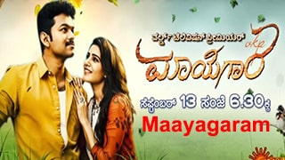 Maayagara - Mersal Torrent Kickass