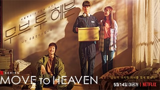 Move to Heaven S01 Full Movie