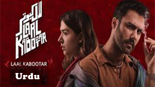 Laal Kabootar Full Movie