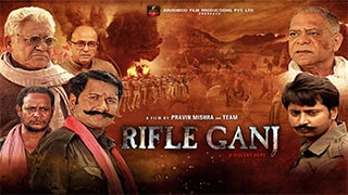Rifle Ganj