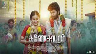 Ganesapuram Full Movie