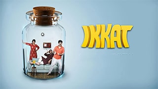 Ikkat Full Movie