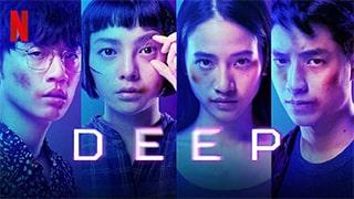 Deep Full Movie