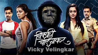 Vicky Velingkar Torrent Kickass