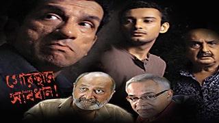 Gorosthaney Sabdhan Full Movie