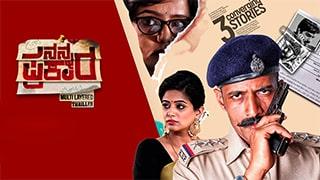 Nanna Prakara Full Movie