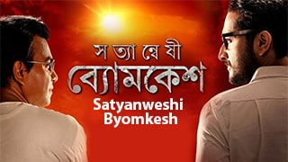 Satyanweshi Byomkesh Full Movie