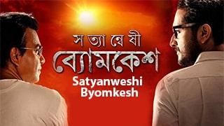 Satyanweshi Byomkesh Torrent Kickass
