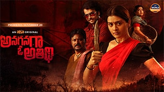 Anaganaga O Athidhi Torrent Kickass or Watch Online