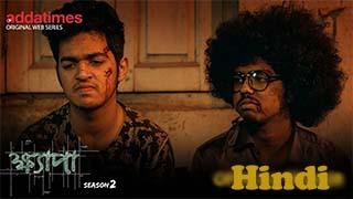 Khyapa Season 2 - E01-E05